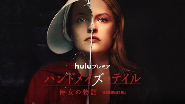 画像: Huluプレミア「ハンドメイズ・テイル/侍女の物語」シーズン2 ティザー予告 youtu.be
