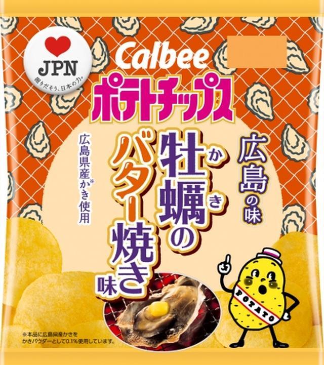 画像4: 47都道府県の味ポテトチップスが発売!今回は北海道・東京・石川・広島・福岡!