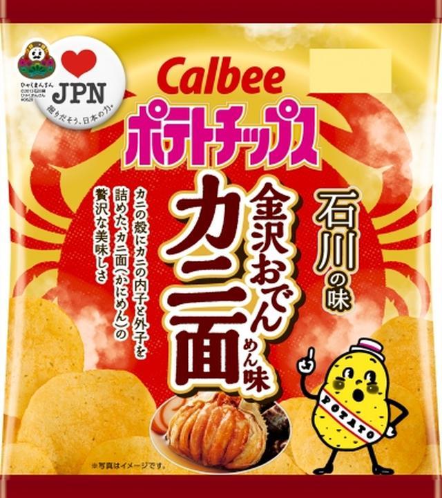 画像3: 47都道府県の味ポテトチップスが発売!今回は北海道・東京・石川・広島・福岡!