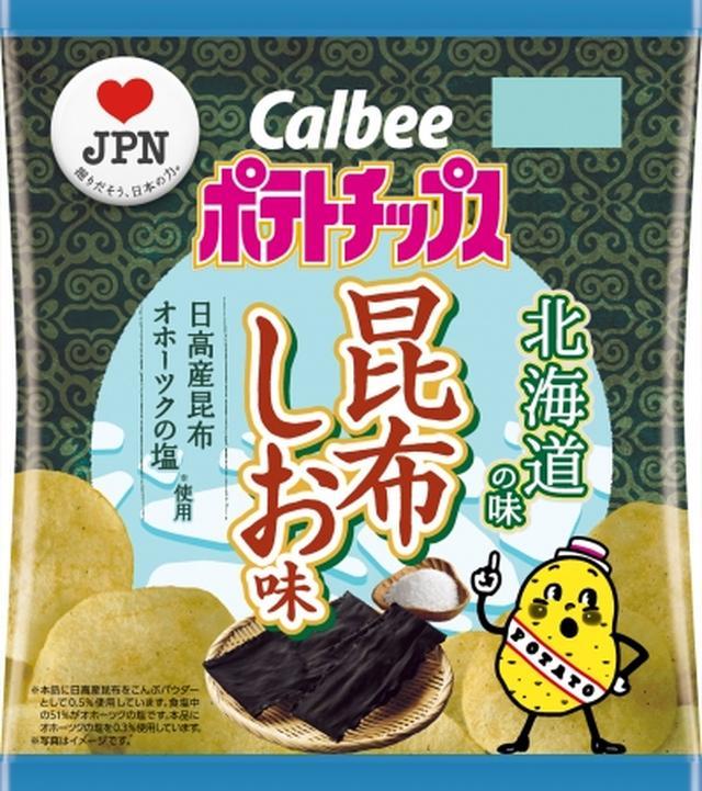 画像1: 47都道府県の味ポテトチップスが発売!今回は北海道・東京・石川・広島・福岡!