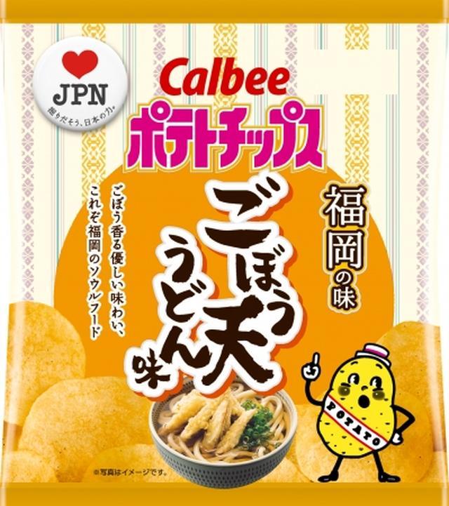 画像5: 47都道府県の味ポテトチップスが発売!今回は北海道・東京・石川・広島・福岡!