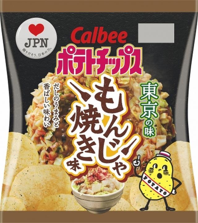 画像2: 47都道府県の味ポテトチップスが発売!今回は北海道・東京・石川・広島・福岡!