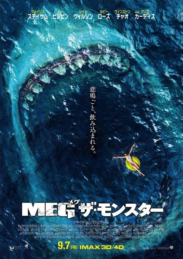 画像: 『MEG ザ・モンスター』戦慄の予告編が解禁!実在した超巨大ザメの姿とは?