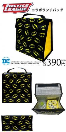 画像: 「DC」×「サンキューマート」コラボ商品 ランチバッグ(保温・保冷タイプ)