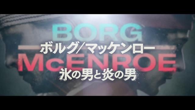画像: 映画 『ボルグ/マッケンロー 氷の男と炎の男』 ショート予告編 www.youtube.com