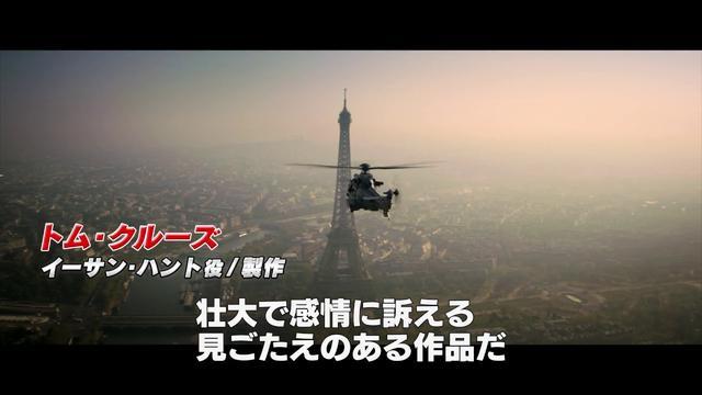 """画像: 『ミッション:インポッシブル/フォールアウト』特別映像""""New Mission"""" www.youtube.com"""
