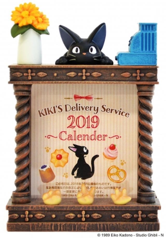 画像: 魔女の宅急便 2019年カレンダー ジジのお店番 価 格:3,200円(税別)