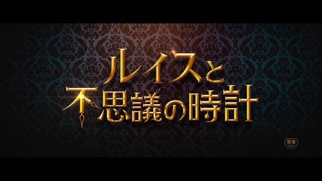 画像: 『ルイスと不思議の時計』予告編 www.youtube.com