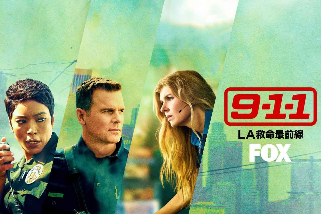画像: 9-1-1:LA救命最前線』FOXチャンネルにて毎週火曜日22時~放送中 ©2018 Twentieth Century Fox Film Corporation. All rights reserved.