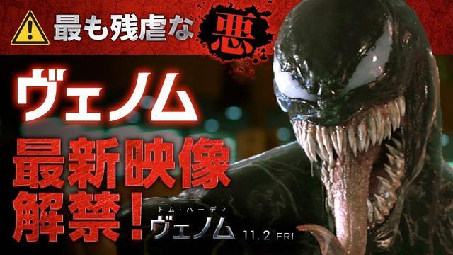 画像: 映画『ヴェノム』予告2 (11月2日公開) www.youtube.com