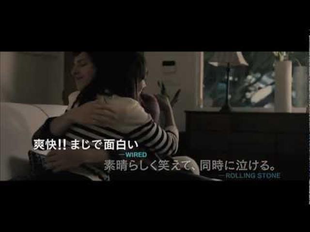 画像: 映画『セレステ∞ジェシー』予告編 www.youtube.com