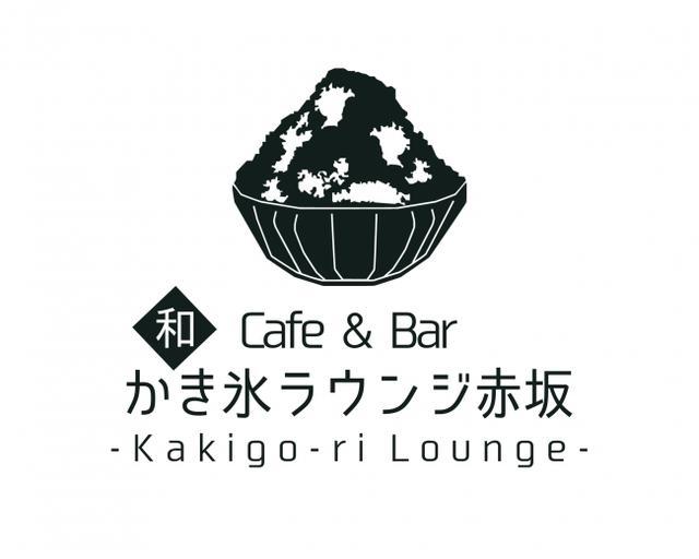 画像2: 酒入りカクテルかき氷、赤坂サカス『かき氷ラウンジ』