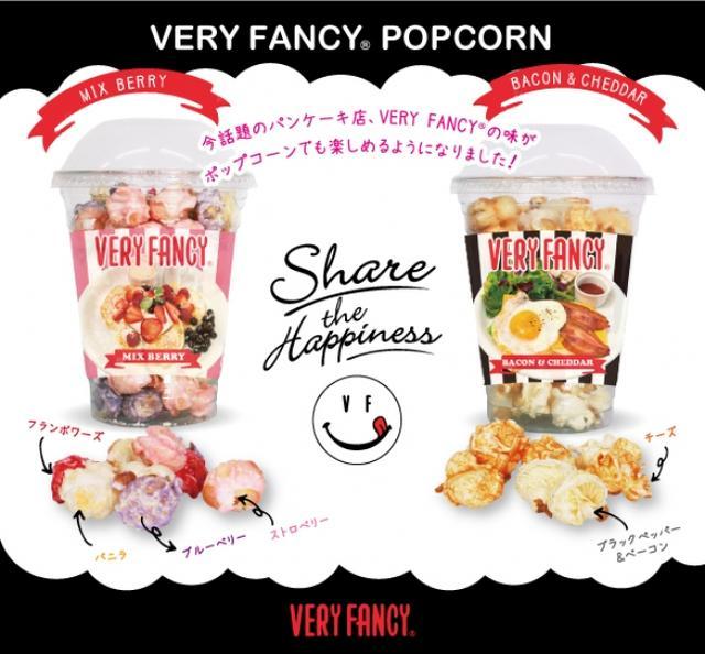 画像1: 人気パンケーキ店VERY FANCYの味がポップコーンになって新登場