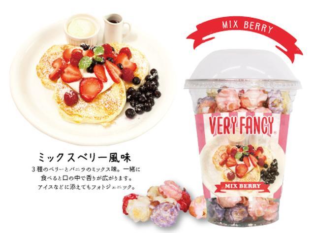 画像3: 人気パンケーキ店VERY FANCYの味がポップコーンになって新登場