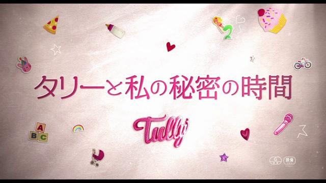 画像: 映画『タリーと私の秘密の時間』本予告 8月17日(金)公開 www.youtube.com