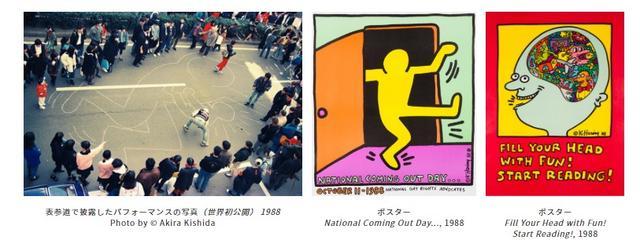 画像2: 「キース・ヘリングが愛した街 表参道」特別展 入場無料!