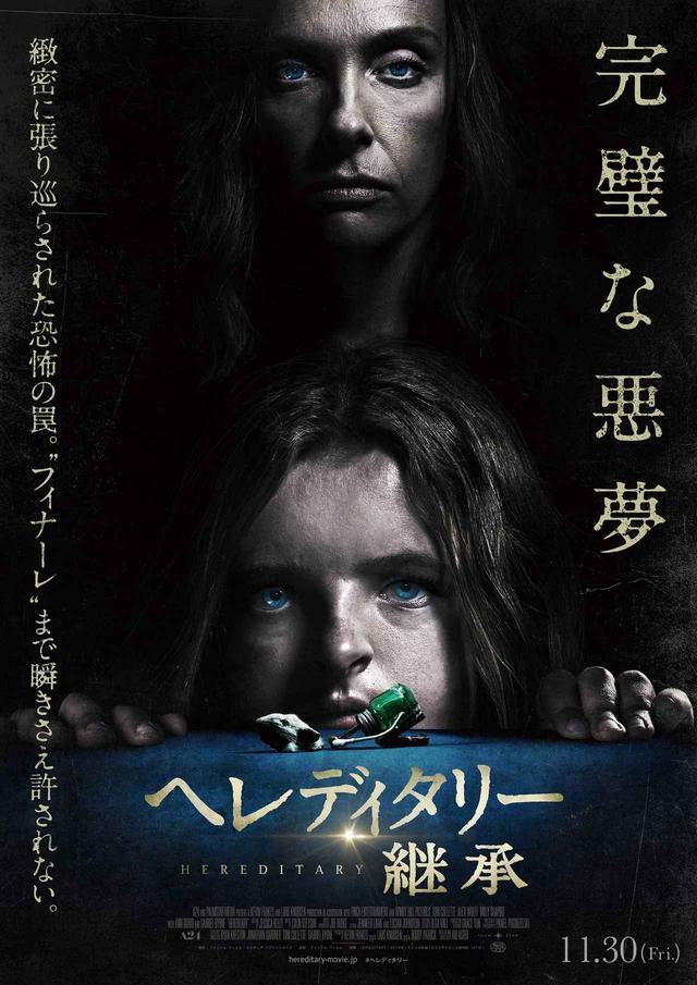 画像: 映画『へレディタリー/継承』
