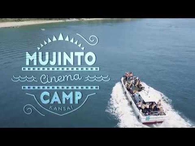 画像: MUJINTO cinema CAMP KANSAI|Promotion Movie youtu.be