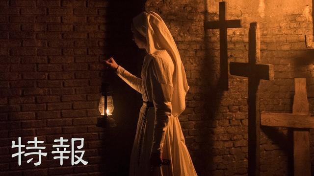 画像: 映画『死霊館のシスター』特報【HD】2018年9月21日(金)公開 www.youtube.com