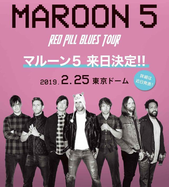 画像: 【速報】マルーン5、2019年2月の来日公演が決定!