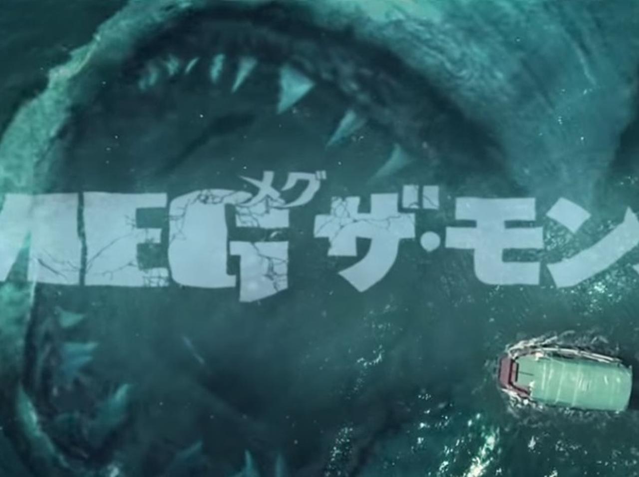 超巨大ザメがビーチを襲う!『ME...