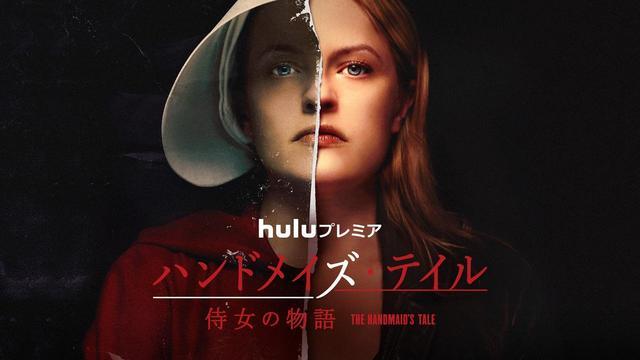 画像: 『ハンドメイズ・テイル/侍女の物語』シーズン2がついに配信スタート