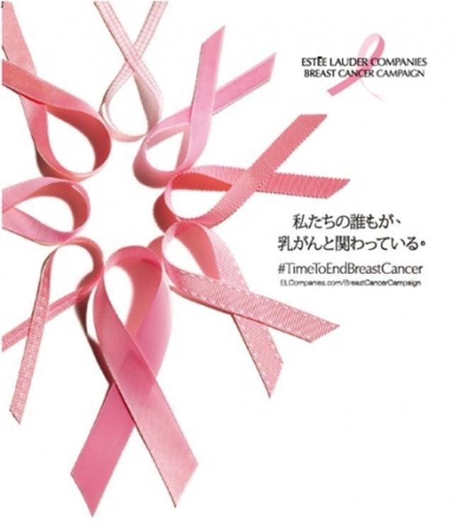 画像: エスティ ローダー グループ「乳がんキャンペーン」支援製品を数量限定発売