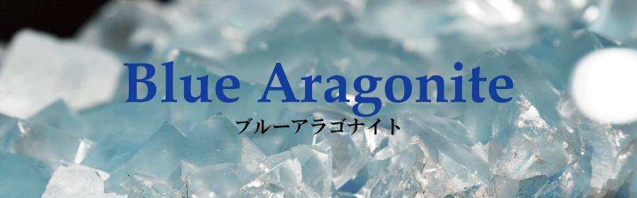 ブルーアラゴナイト