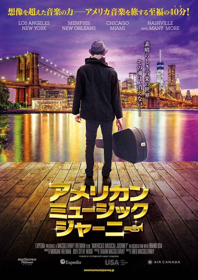 画像: 『アメリカン・ミュージック・ジャーニー』11月公開