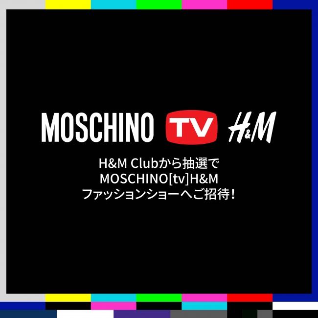画像: NYで開催のMOSCHINO [tv] H&Mのファッションショーを観に行くチャンス!