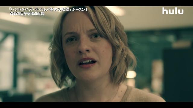 画像: 独占配信中!Huluプレミア「ハンドメイズ・テイル/侍女の物語」シーズン1予告編 www.youtube.com