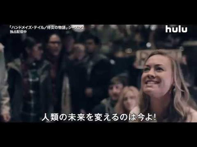 画像: エミー賞受賞「ハンドメイズ・テイル/侍女の物語」シーズン2 予告編 www.youtube.com