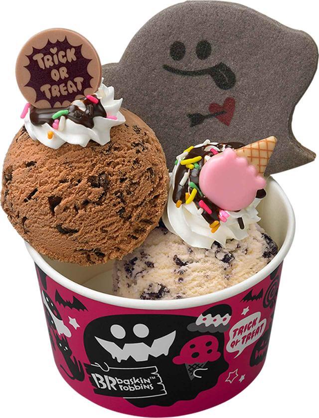 画像1: サーティワンアイスクリーム、ブラックだらけのハロウィン限定アイス!