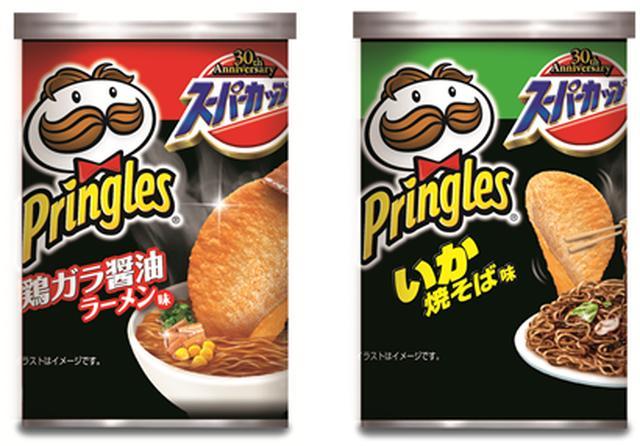 画像2: プリングルズの新作「エースコック 鶏ガラ醤油ラーメン味」「エースコック いか焼そば味」