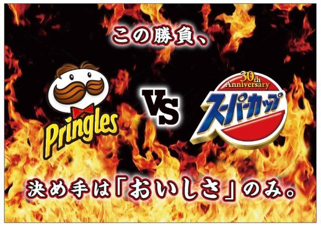 画像3: プリングルズの新作「エースコック 鶏ガラ醤油ラーメン味」「エースコック いか焼そば味」