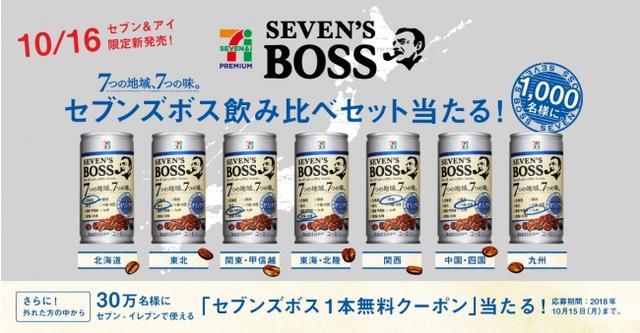 """画像5: セブン-イレブンで """"7つの地域、7つの味""""のサントリーBOSS缶コーヒー発売"""