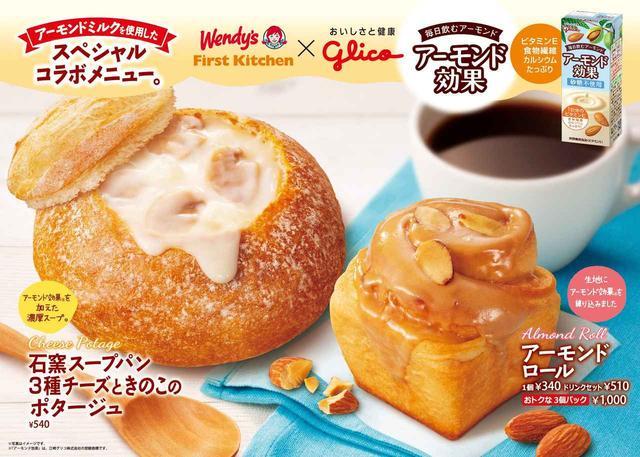 画像1: ウェンディーズ・ファーストキッチンで、グリコ「アーモンド効果」がスープとスイーツになって登場!