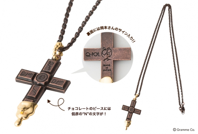 画像: 岡本信彦コラボレーションチョコレートクロスネックレス