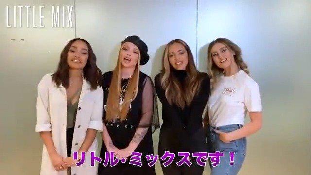 画像: Little Mix Japan on Twitter twitter.com