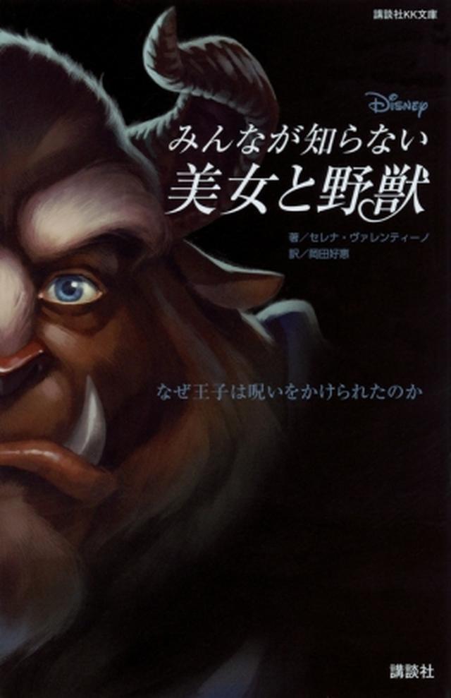画像: 定価:本体680円(税別)全191ページ