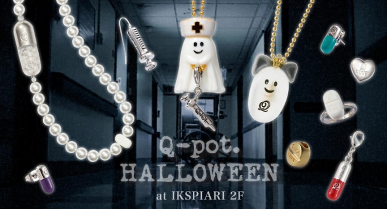 画像: Q-pot.Halloween 2018 QQ病院@イクスピアリ