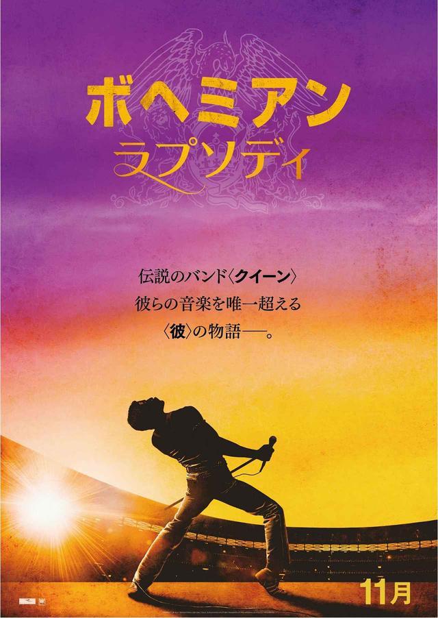 画像1: 11月9日公開『ボヘミアン・ラプソディ』