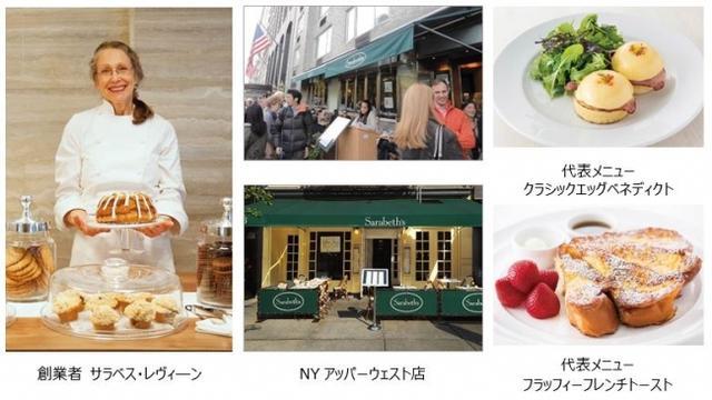画像2: ニューヨーク発のサラベス「クリスマス ディナーコース」の予約スタート