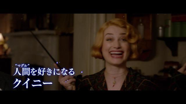 画像: 『ファンタスティック・ビーストと黒い魔法使いの誕生』 www.youtube.com