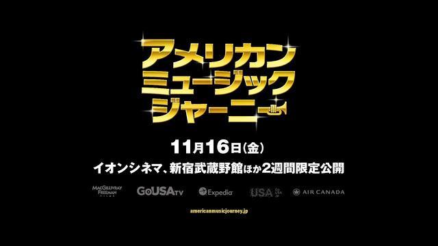 画像: 『アメリカン・ミュージック・ジャーニー』特典映像/アロー・ブラック、全米を巡るPR映像のハイライト www.youtube.com