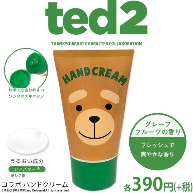 画像5: テッドがコスメになって390円で登場!