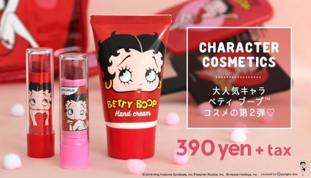 画像1: ベティー ブープのコスメが390円で発売!