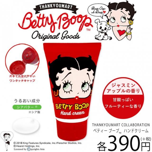 画像4: ベティー ブープのコスメが390円で発売!