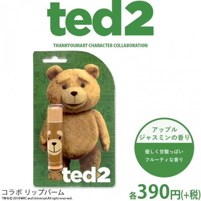 画像4: テッドがコスメになって390円で登場!