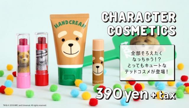 画像1: テッドがコスメになって390円で登場!
